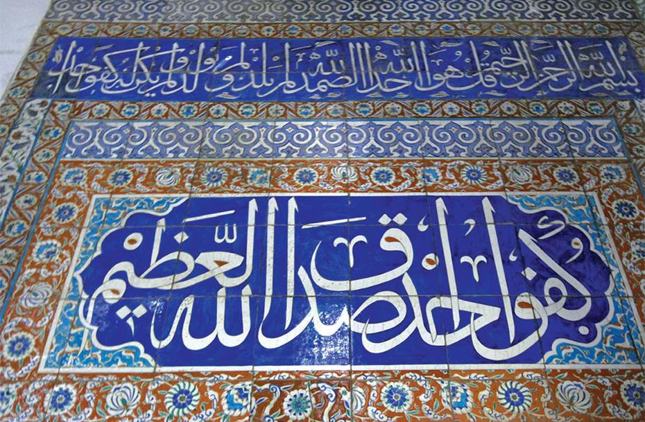 Asiklar Mekani Muradiye Camii